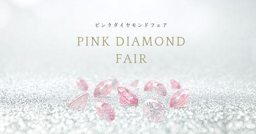 *。*・。*★ PINK DIAMOND Fair ★*。・*。*