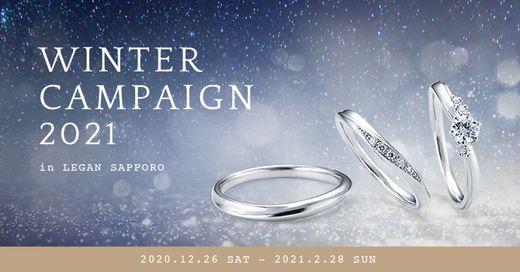*。*・。*★ WINTER CAMPAIGN 2021 in Sapporo ★*。・*。*