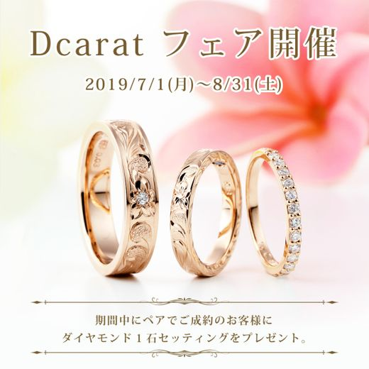 Dcarat~15周年フェア