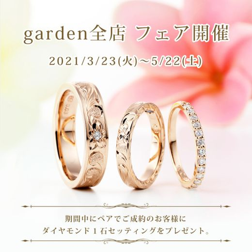 garden本店11周年フェア