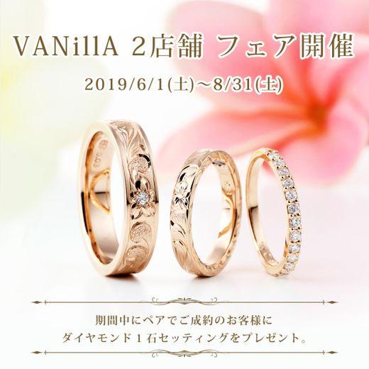 VANillA福山本店~アニヴァーサリーフェア