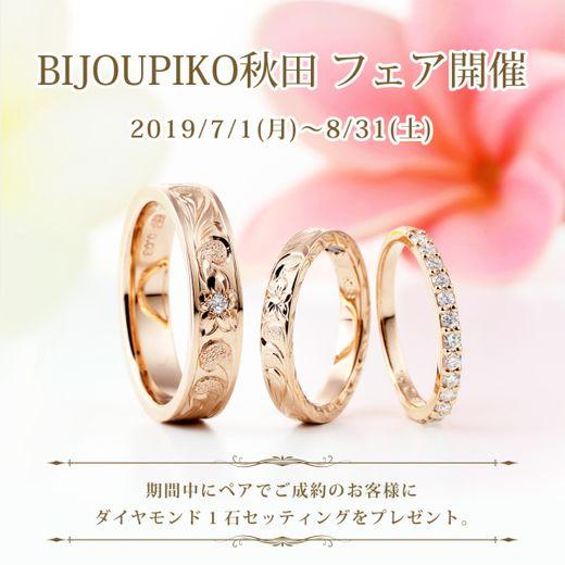 BIJOUPIKO秋田店~アニヴァーサリーフェア