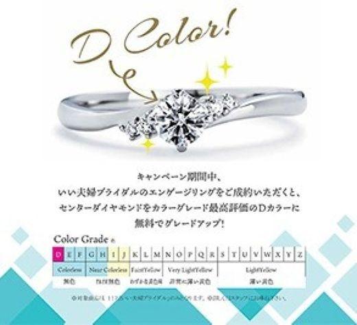 いい夫婦ブライダル★婚約指輪ダイヤ アップグレードキャンペーン♪