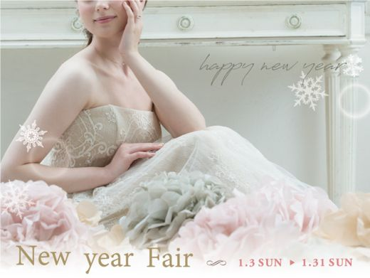 **★1/3~1/31 限定特典!!【New year Fair 】★**