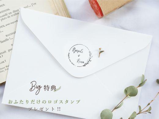 *DIY花嫁必須アイテム*【ふたりのロゴスタンプ】をプレゼント!!