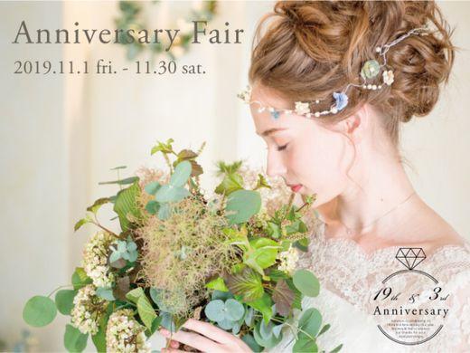 **★11/1~11/30 限定特典!!【Anniversary Fair 】★**