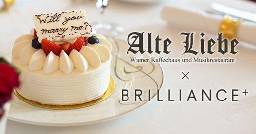【ご成約特典】アルテリーベ×BRILLIANCE+特別プランをご提供【横浜ショールーム限定】