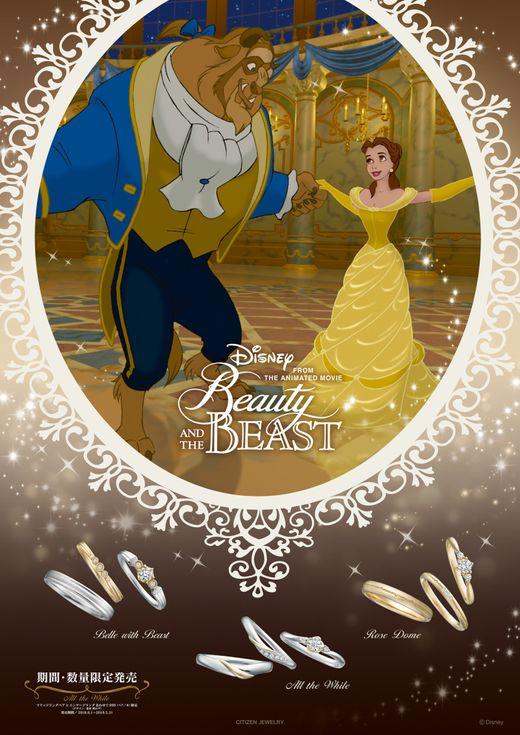 美女と野獣 Beauty and the Beast 2ndseason♡
