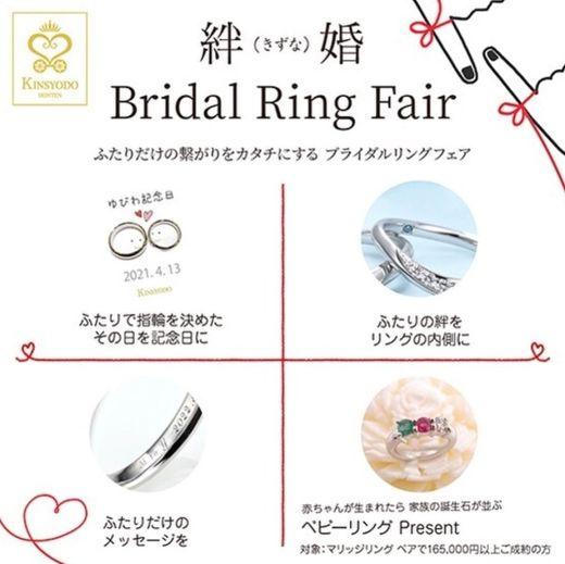 絆(きずな)婚 BridalFair