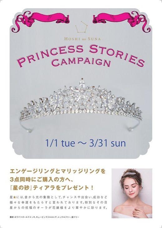 HOSHI no SUNA プリンセスストーリーズキャンペーン