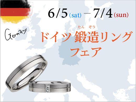 ドイツ鍛造リングフェア開催中!