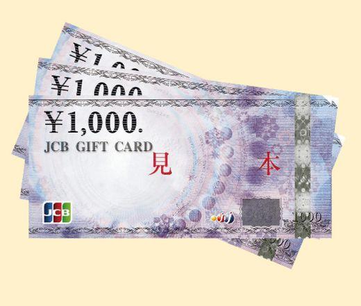 ☆☆来店予約プレゼント☆☆「JCBギフトカード3000円」がもらえる!