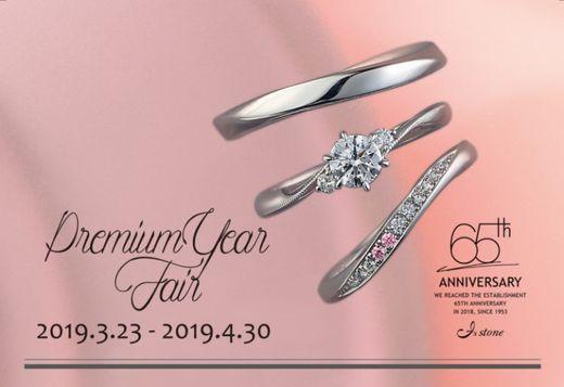 ☆ 65周年 ピンクダイヤモンドフェア ☆