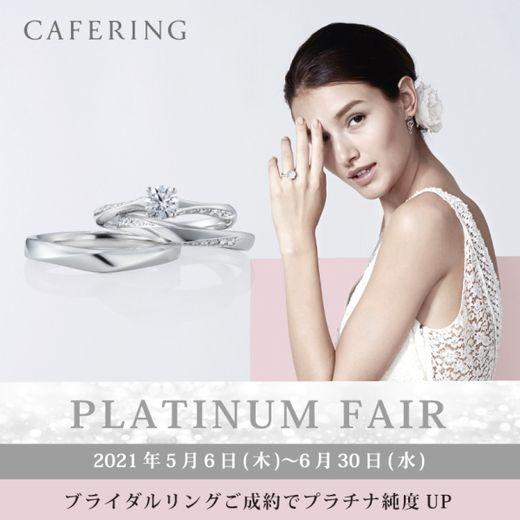 【沼津店・御殿場本店】 『 CAFE RING 』 6月30日(水)まで Pt900の価格でPt950へグレードアップ!