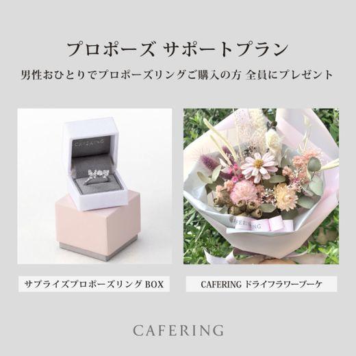 【沼津店・御殿場本店】 プロポーズリング選びをサポート!CAFERINGの婚約指輪購入で 「サプライズリングBOX&プロポーズブーケ」プレゼント中♪
