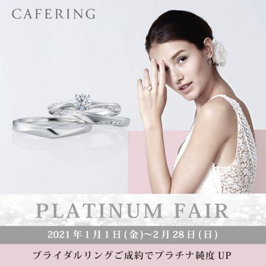 【沼津店・御殿場本店】 『 CAFE RING 』 2月28日(日)まで Pt900の価格でPt950へグレードアップ!