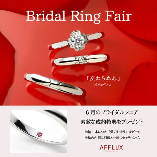 【沼津店・御殿場本店】 『 AFFLUX 』 6月30日(水)まで 指輪の内側にルビープレゼント