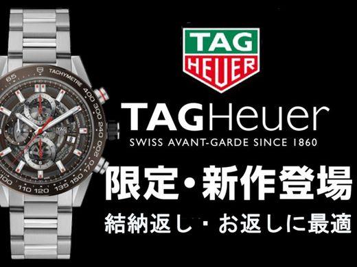 結納返しに最適!スイス製腕高級時計