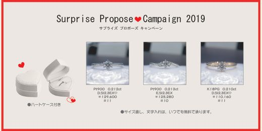 サプライズプロポーズキャンペーン2019