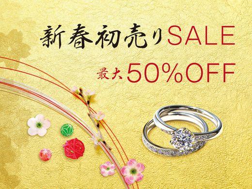 【 新春初売りSALE 】開催中☆ブライダルリング最大50%OFF!