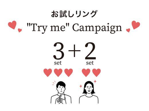 """《 15点までリングを自宅で試せる 》お試しリング【 """"Try Me"""" Campaign 】開催中!"""