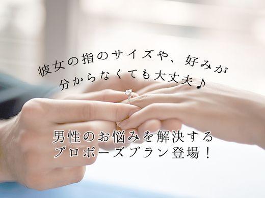 【サプライズプロポーズ】彼女の指のサイズや好みが分からなくてもOK♪ サプライズ専用の「プロポーズプラン」登場!