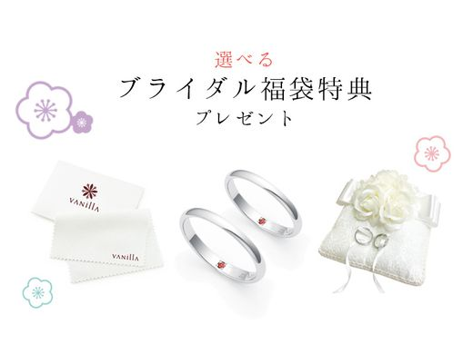 【 お好きな特典をプレゼント♪】婚約指輪・結婚指輪をご成約で『 選べるブライダル福袋特典 』をご用意!