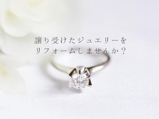 【リフォームジュエリー】ご家族から譲り受けた宝石を、婚約指輪や婚約ネックレスに大変身!