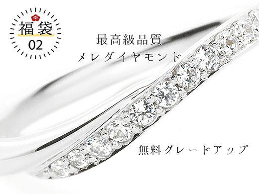 【新春・福袋特典(2)】リング表面の小さなメレダイヤを、すべて『最高級品質メレダイヤ』に無料グレードアップ!