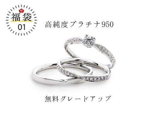 【新春・福袋特典(1)】高品質プラチナ素材を、さらに高純度の『プラチナ950』に無料グレードアップ!