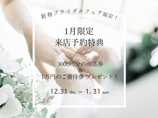 【来店予約特典】Web予約で『3000円の商品券』&『1万円の優待券』プレゼント!