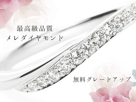 【 最高級の輝きを指元に 】リング側面のメレダイヤを、すべて最高級品質に無料グレードアップ!