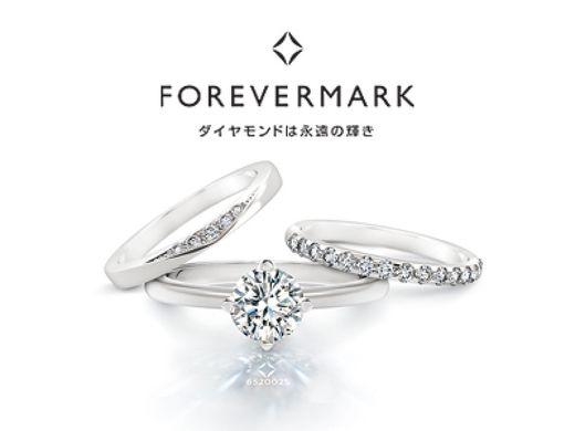 【ダイヤモンドフェア(1)】130年の歴史が紡ぐ名門ジュエラー『FOREVERMARK』の高品質ダイヤモンドが一挙に入荷!