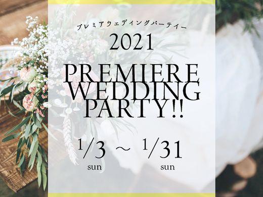 【ヴァニラの全ブランドが大集合!】新春のBIGイベント《プレミアウェディングパーティー》開幕!