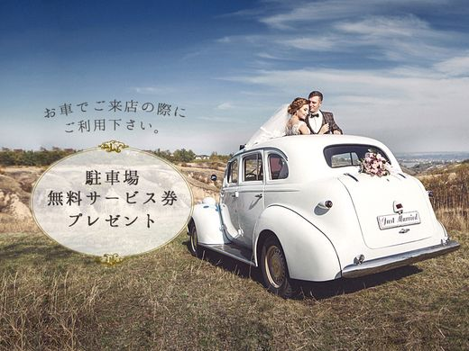 【広島店へお車でお越しの際には】 ぜひ、『 提携駐車場 』 をご利用ください♪