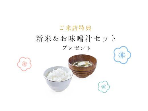 【ご来店特典】おふたりの幸せを祈って、美味しい『新米セット』をプレゼント!
