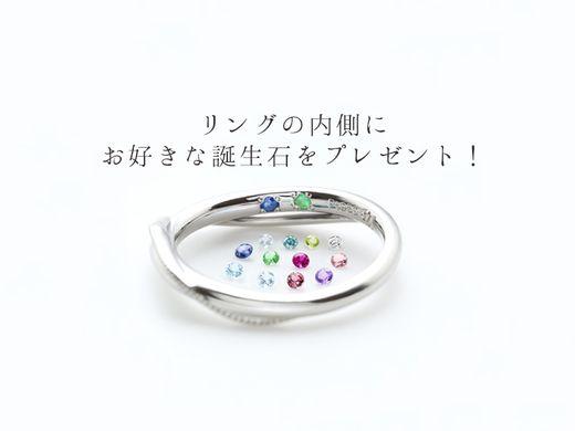 【ダイヤモンドフェア(3)】婚約指輪 or 結婚指輪のリング内側に『お好きな誕生石』を無料セッティング!