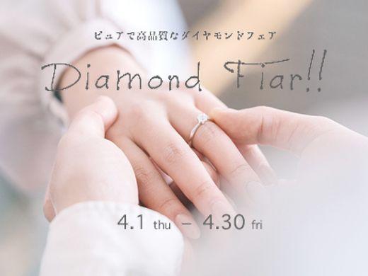 【ピュアで美しい輝き】《 最高品質ダイヤモンド Fair 》開催!