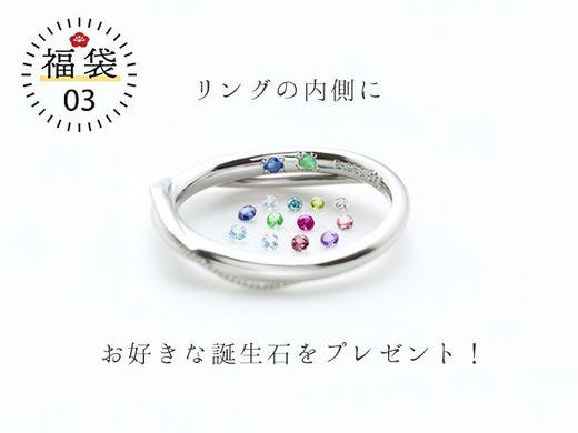 【新春・福袋特典(3)】婚約指輪 or 結婚指輪のリング内側に『お好きな誕生石』を無料セッティング!
