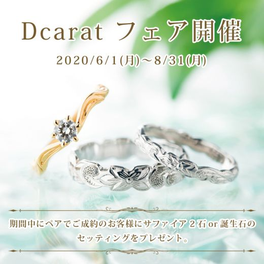 Dcarat~16周年フェア