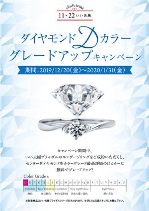 ダイヤモンドDカラーグレードアップキャンペーン