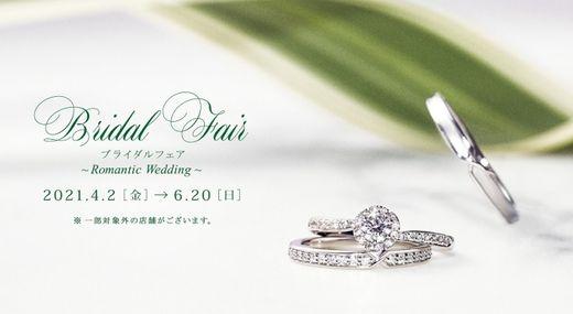 ポンテヴェキオ ブライダルフェア『Romantic Wedding』開催中❁