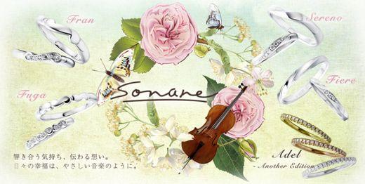 Sonare ソナーレ インサイドストーンセッティングサービス