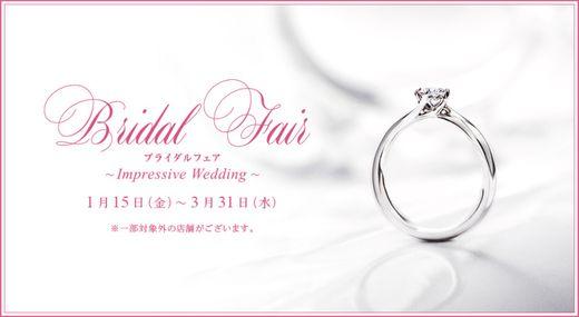 1月15日より!ポンテヴェキオ ブライダル 【Impressive Wedding Fair】スタート!