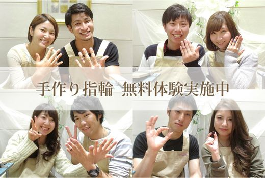 手作り結婚指輪の無料体験実施中!