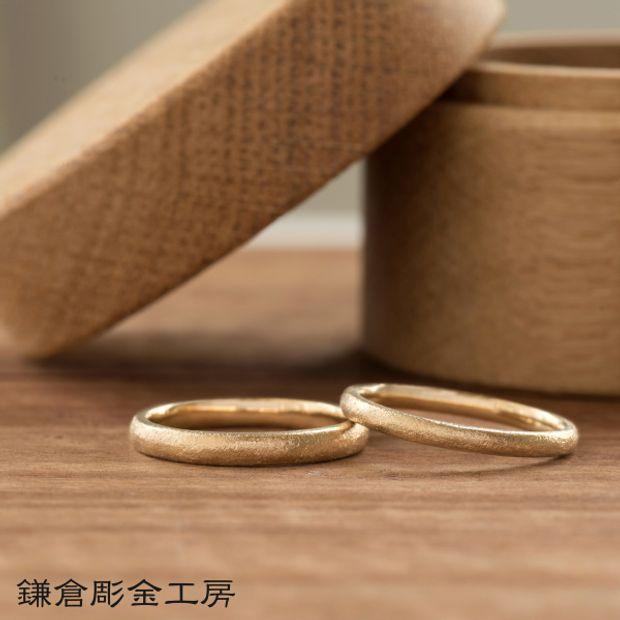 【鎌倉彫金工房(かまくらちょうきんこうぼう)】【ふたりでつくる結婚指輪】メンズK18YG&レディースK18YG(マット仕上げ)