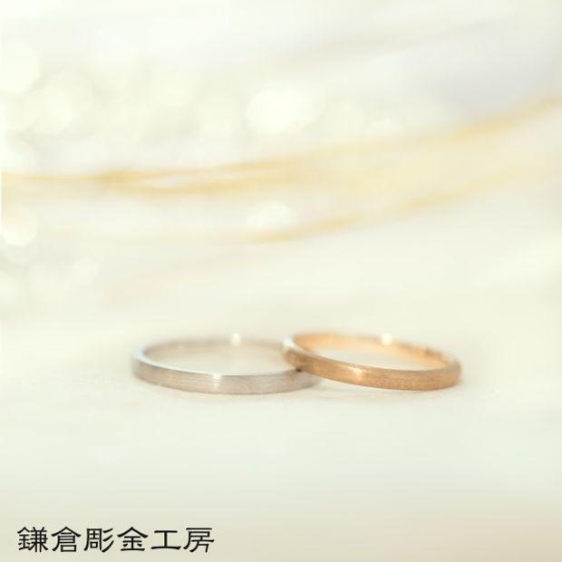 【鎌倉彫金工房(かまくらちょうきんこうぼう)】【ふたりでつくる結婚指輪】メンズPt900&レディースK18YG(ヘアライン仕上げ)