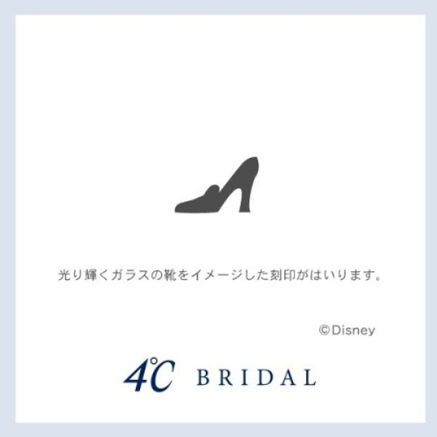 【4℃ BRIDAL(ヨンドシーブライダル)】【専門店限定】プラチナマリッジリング|Disney 21121-264-5030