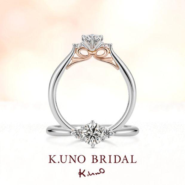 【ケイウノ ブライダル(K.UNO BRIDAL)】Ribbon -リボン-