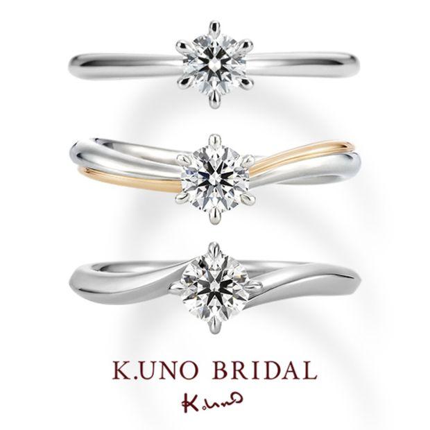 【ケイウノ ブライダル(K.UNO BRIDAL)】選べるプロポーズリング